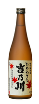 Limited Edition - Yoshinogawa Hiyaoroshi 720ml